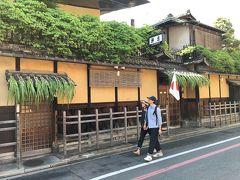 【柊家旅館】 https://www.hiiragiya.co.jp/ 中京区 麩屋町 姉小路上る 中白山町277