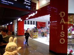 それがこちら(^_-)-☆。 日本では100円ショップで有名なダイソーです(笑)。  ホントにドバイでもあるんだぁ~!と感動に浸ってしまいました(´艸`*)。