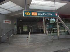 最初に訪れたのは、タイガーバームガーデン(ハウパーヴィラ)。  地下鉄中央線の駅ができており、そこからはすぐです。