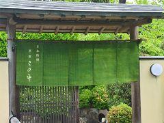 日本料理『茶寮このみ』  http://www.saryou-konomi.jp/