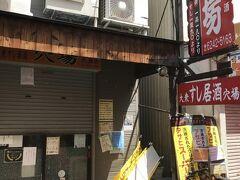 ここは夕方開店ですが、安くてボリュームネタで有名なお寿司屋。 都島本通にも支店あり。