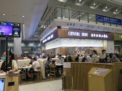 香港でのごはん1食目は 空港内の翡翠拉麺小籠包(クリスタル・ジェイド)