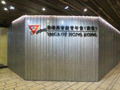 ザ・サリスベリー YMCA オブ 香港