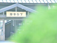 新緑が眩しい東武鬼怒川線の下今市駅にやって来ました