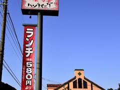 """以前から一度訪れてみたかったんですよねえ、栃木ブランド?でもありますハンバーグレストラン「フライングガーデン」 """"美味しいハンバーグ""""といえば・・・西の横綱「さわやか」に対して、東の横綱「フライングガーデン」としても大変有名ですよねw"""