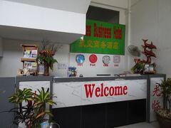 タンナ島ツアーを終えて朝9:10頃にポートビラのホテルに送り届けられましたが、まだチェックイン時間ではないので、不要な荷物を預けて出掛けました。 ホテルは中国系のようです。