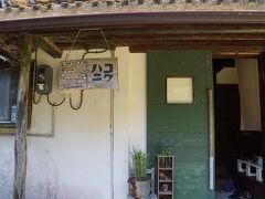 ハコニワさん! 古民家カフェでヘルシーランチをいただけます!