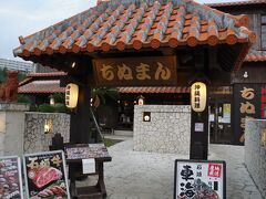 今日の夕食は沖縄料理の 「ちぬまん」です!  18時30分に予約しておきました~! ホテルから送迎してくれるので便利です!
