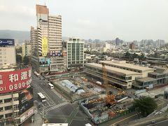部屋からの眺望。目の前が高雄駅です。工事をしているので、これからもっと綺麗になっていくのでしょうね。