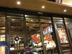 旅行番組で何度も取材されていたので、我々の中では外せないお店「度小月本店」です。ホテルからタクシーで10分程度で着きました。日本語メニューもありました。