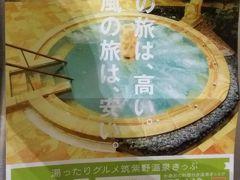 2018年5月7日(月)九州雨女を自覚していますが、昨日も今日も福岡は雨。 雨の月曜日、出来ることは何でしょう?美術館や博物館、植物園はほぼ休み。若い頃は洋服を見て歩くのも好きでしたが、膝の痛みがあるので、あまり歩きたくないです。そこで西鉄電車のお得切符を利用することにしました。 「湯ったりグルメ筑紫野温泉きっぷ」天神からだと2440円で、西鉄電車福岡~筑紫往復と、温泉と、ランチが付いています。筑紫からはアマンディの送迎バスがあります。旅行に来て、買い物にも行かず遊びもせず、温泉だなんて年寄りのすることと昔は思っていました。逆に言えば年を重ねたと言うこと???