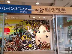 福岡アジア美術館 水曜定休日なので、月曜に行けます。 博多座前にあります。