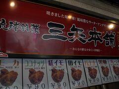 やっと食べられる~! サーターアンダギーのお店です。