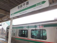 羽前千歳で奥羽本線に乗り換えです。 仙山線の電車はこの先、山形まで南行しますが、ここで新庄方面に乗り換えます。