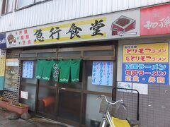 駅から歩くこと少々。急行食堂さんです。 大昔、TVチャンピオンの新幹線特集で取り上げられたのが記憶に残っており、一度来てみたかったお店。 看板も記憶のままで嬉しかった。