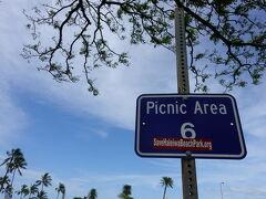 チキンを持って車で3分ほどでこのピクニックエリアに来ます。