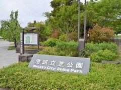 港区立芝公園 芝公園は都立と区立があり、都立の中の一部に位置しています。