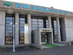 時間があったので、近くの十勝川資料館に寄り道です。