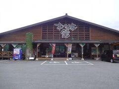 目的地までは8~9km。  途中の「道の駅・木つつ木館」を見学しました。  6時を過ぎているので、建物は閉まっています。