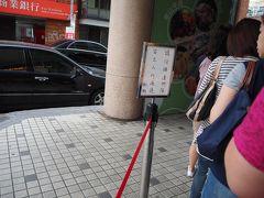 今回の行ってみたいリストナンバー1! 「阜杭豆漿」です!  ホテルから町並みを楽しみながら歩いて15~20分でしょうか。 行列が出来てるからすぐわかりました。