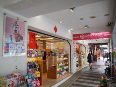 大荷物をホテルに置いて、今度はローカル雑貨を買いにホテルの並びにある 「金興發生活百貨」へ。 地元の子用の国語ノートやお土産配り用に赤いレジ袋などを購入。かなり満足!
