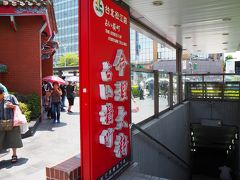 次に訪れたのは「行天宮」  商売繁盛をお参りです。