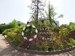 なめがたファーマーズヴィレッジ。 さつまいもの日本有数の産地、行方市の「体験型農業テーマパーク」だそうです。