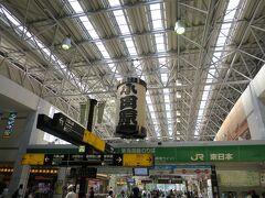 JR東日本 東海道本線小田原駅  駅改札正面にある小田原駅観光案内所で受付し、地図を貰ってスタートします。