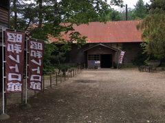 酒屋と有備館の間に,昭和レトロ館という施設がありました. 時間の都合で中には入りませんでしたけど,森民酒造の酒蔵が利用されているようです.