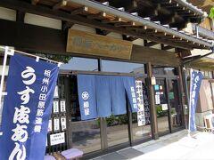 柳屋ベーカリー  相州小田原宿筋違橋町 うす皮あんぱん 創業大正10年 柳屋ベーカリーと書かれていました。