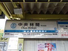 小田急線で中央林間駅まで。