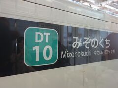 溝の口を通りました。JRの駅名は武蔵溝口です。