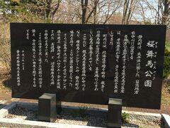 さっと写真を撮り終わって、トイレを借りに桜舞馬公園(オーマイホースパーク)へ。