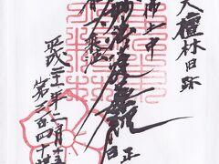 【千葉の本山】 正東山日本寺(通称中村日本寺)由緒寺院 千葉県香取郡多古町 平成21年2月15日 中村檀林の旧跡、書置きを頂きました。