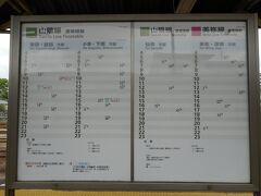 また、バスに乗り(約8分)、長門市駅に到着。  ここからJRに乗り、次の宿の最寄り駅(阿川)まで行きます。  時刻表の通り、1~2時間に一本しかありません。