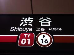 渋谷から東横線に乗ります。昔の東横線のホームが地上2階でした。それがいまは地下。副都心線とつながったから。依然として違和感があります。