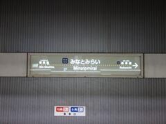 みなとみらい駅に着きました。地区名称としては「みなとみらい21」と21がつくようです。