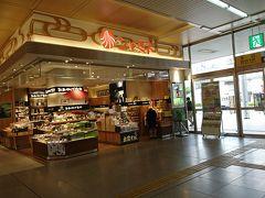 朝から観光に向かいます。 市営バスに乗り放題の2日乗車券(1000円)をゲットしに松江駅へ。 キオスクにあるって書いてあったけどキオスクないよー 観光案内所で聞いたらこちらの売店がキオスクだそうです。 無事チケットゲット!