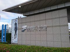 昨日も通りすがった島根県立美術館へ。 展示をゆっくり見る時間はないのですが、ロビーは入れるので見物です。