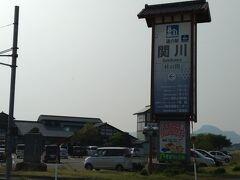 道の駅関川でちょっと休憩。 温泉施設ゆーむも併設です。