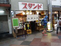 ビール大ジョッキを飲みつつ晩飯を食った新京極の「スタンド」。2月に早死した友人と2年前に入ったところ。献杯して思い出に浸った。