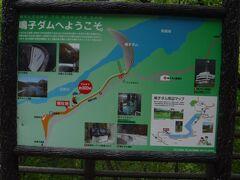 仙台からバイクで下を走って 2時間半位。 鳴子ダムへ。 ダムの放流しているって 聞いたので ワクワク