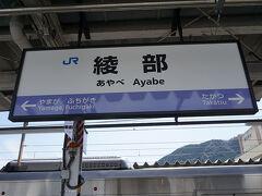 ●JR綾部駅サイン@JR綾部駅  JR京都駅から山陰本線で、JR綾部駅にやって来ました。 JR綾部駅で下車は初めてです。