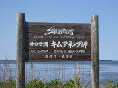 サロマ湖の南東部に突き出たキムアネップ岬へ。