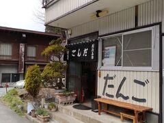 源泉公園のすぐ近くにある羽賀だんご店に立ち寄ります。 小さいお店ですが誰もいなかったので中でお団子いただきました。