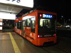 伊予鉄 JR松山駅前駅