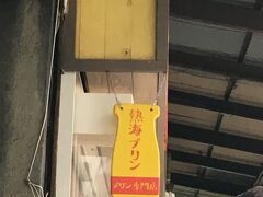 保養所をでて熱海プリンを買いに行きました。