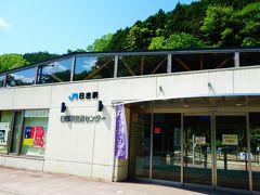 京都駅から山陰本線に乗り換え 日吉駅からさらに市営バスで揺られること50分