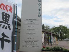 道の駅 ウトナイ湖 (昼食・観光)