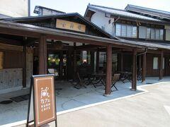 さて ランチは酒の蔵元 直営の 蔵カフェ 古新館で(^ ^) 吉祥寺から徒歩すぐ!